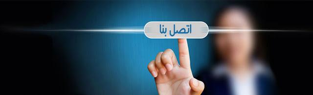 اتصل بنا مروان الحداد