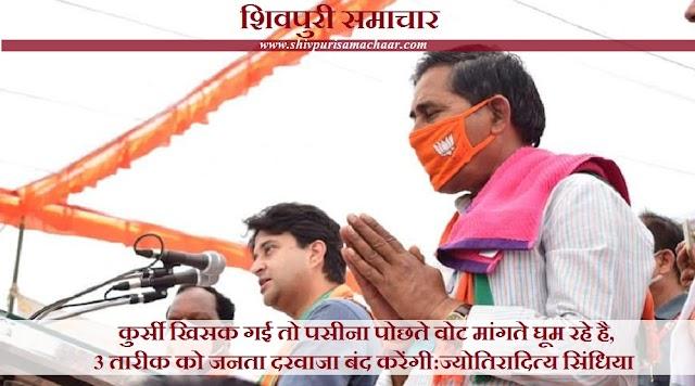 कुर्सी खिसक गई तो पसीना पोछते वोट मांगते घूम रहे है, 3 तारीख को जनता दरवाजा बंद करेगी: ज्योतिरादित्य सिंधिया - Pohri News