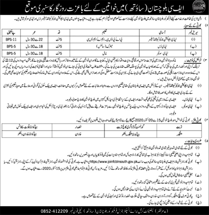 JOBS | Frontier Corps Female Candidates To Join (FC Balochistan)