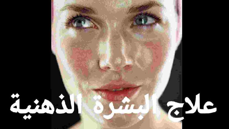 اهم الطرق لعلاج البشرة الدهنية: