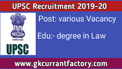 Upsc Recruitment, Upsc Vacancy, Upsc Jobs