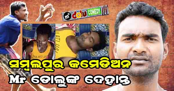 Mr Dolu Comedy Passed Away Today - Death News Going Viral in Social Media