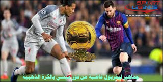 الكرة الذهبية 2019,موعد الكرة الذهبية 2019,الفائز بالكرة الذهبية 2019,جائزة الكرة الذهبية 2019,افضل لاعب في العالم 2019,الكرة الذهبية,جائزة الكرة الذهبية,حفل الكرة الذهبية 2019,كرة الذهبية 2019,جائزة افضل لاعب في العالم 2019,ميسي الكرة الذهبية 2019