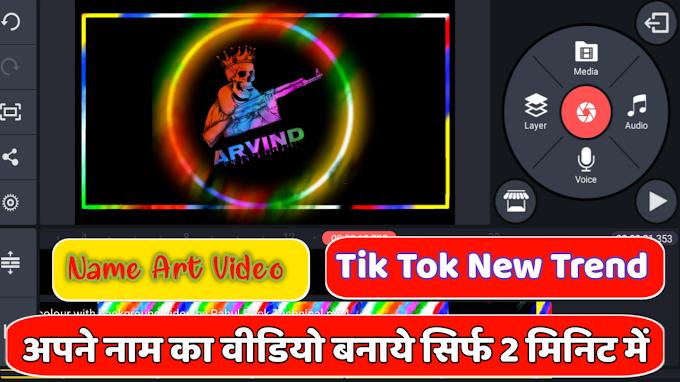 Tik Tok Name Art Video Kaise Banaye || Tik Tok New Trend | Tik Tok name art video | kinemaster editing video