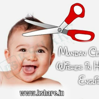 Happy Mundan Ceremony Messages, Wishes, Invitations & Quotes in Hindi and English