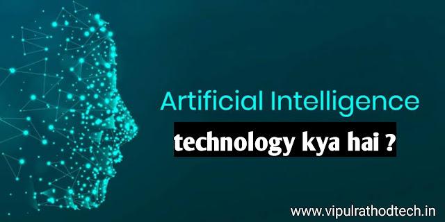 Artificial intelligence technology kya hai