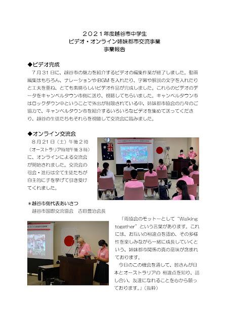 2021年度越谷市中学生 ビデオ・オンライン姉妹都市交流事業 事業報告