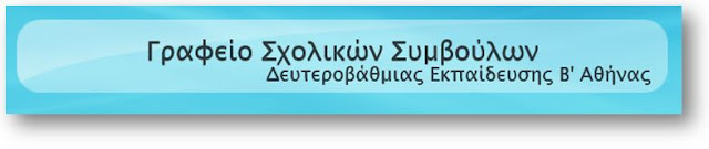 http://srv3-dide-v-ath.att.sch.gr/symbath/index.php?option=com_content&view=category&layout=blog&id=14&Itemid=151