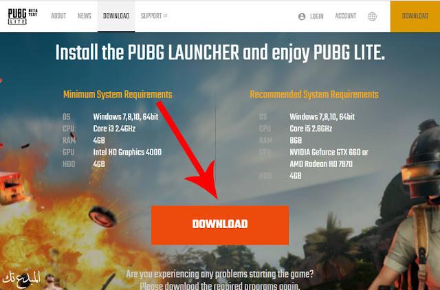 تحميل pubg lite pc للكمبيوتر أخر اصدار