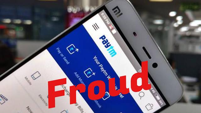 PayTm चलाने वालों के लिए बुरी खबर, अगर किया यह छोटी सी गलती तो खाली हो जायेगा आपका बैंक खाता