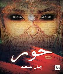 رواية حور pdf إيمان سعد