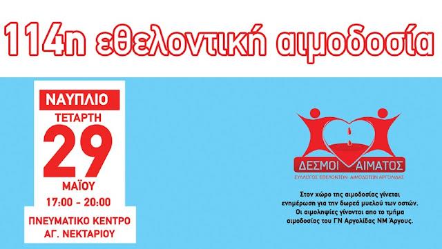 114η εθελοντική αιμοδοσία στο Πνευματικό Κέντρο Αγ. Νεκταρίου Ναυπλίου
