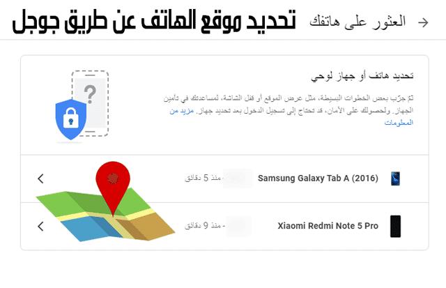 تحديد موقع الهاتف عن طريق جوجل