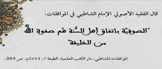 التصوف موجود منذ صدر الإسلام بروحه وهديه
