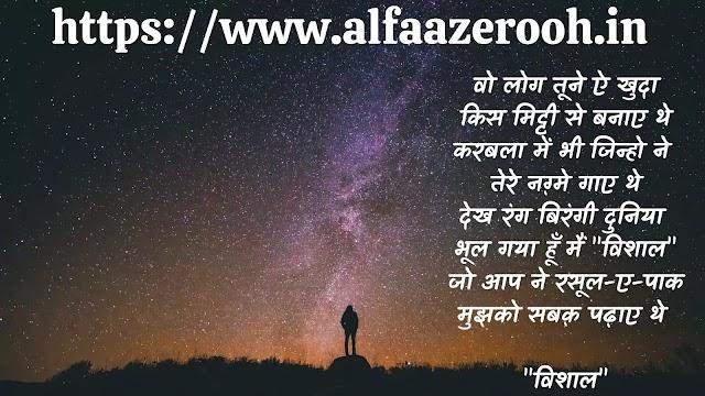 Good Morning Shayari In Hindi गुड मॉर्निंग शायरी हिंदी में