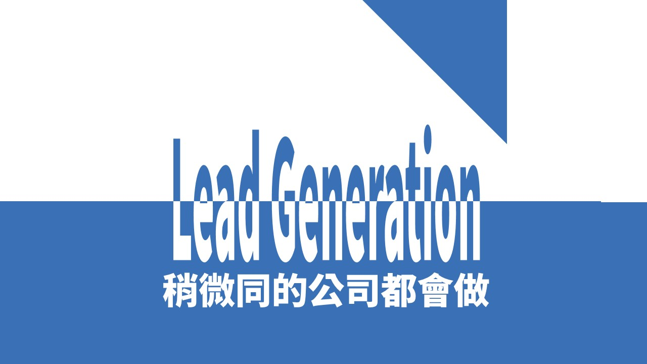 Lead Generation 是什麽 | 稍微懂數碼營銷的都會做