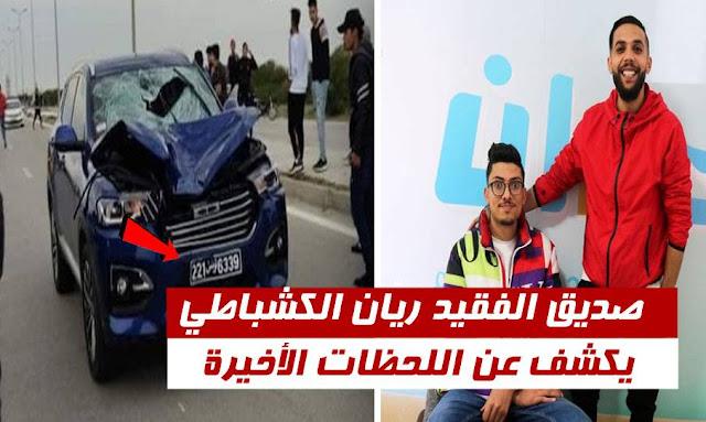 تفاصيل وفاة ريّان الكشباطي … صديقه يكشف عن اللحظات الأخيرة ـ بالفيديو