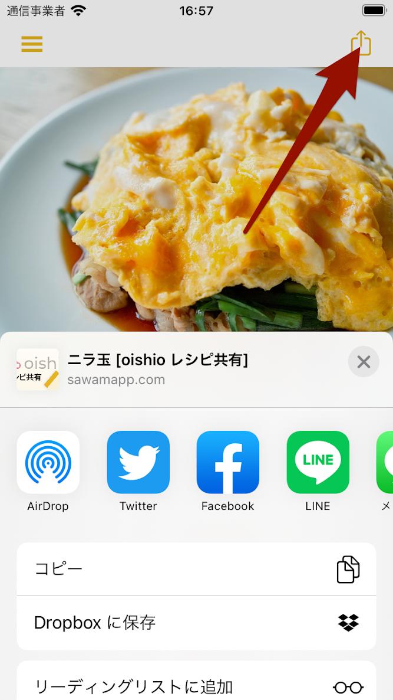 oishioのレシピ共有機能
