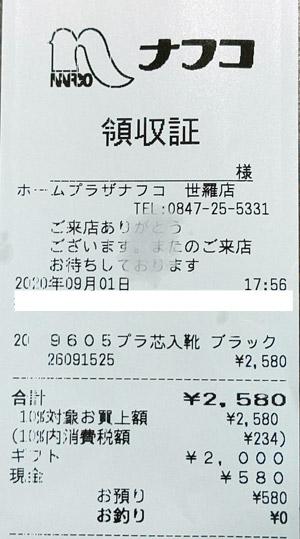 ホームプラザナフコ 世羅店 2020/9/1 のレシート