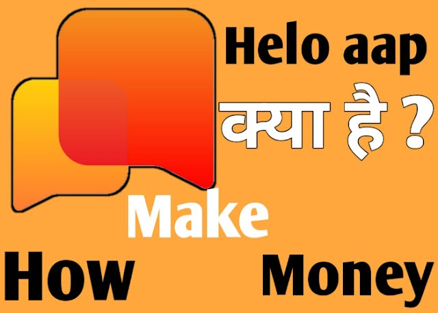 What is Helo app-helo app download kaise kare | earn money