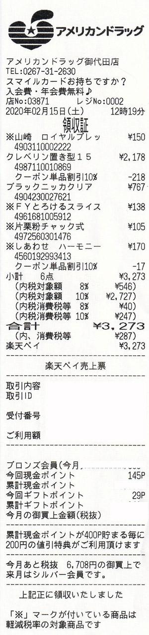 アメリカンドラッグ 御代田店 2020/2/15 クレベリン購入のレシート