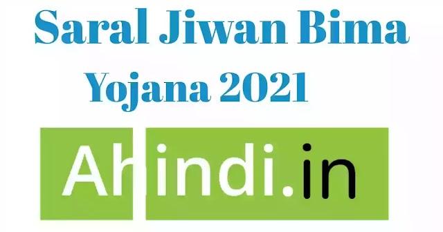 saral jeevan bima yojana 2021 kya hai full details hinglish blog