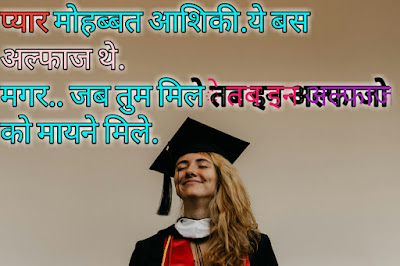 hindi-shayari-photo