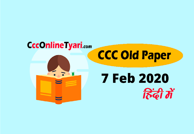 CCC Old Question Paper 7 February 2020 in Hindi,ccc old exam paper 7 February 2020 in hindi,  ccc old question paper 7 February 2020 2020,  ccc old paper 7 February 2020 in hindi ,  ccc previous question paper 7 February 2020 in hindi,  ccc exam old paper 7 February 2020 in hindi,  ccc old question paper with answers in hindi,  ccc exam old paper in hindi,  ccc previous exam papers,  ccc previous year papers,  ccc exam previous year paper in hindi,  ccc exam paper 7 February 2020,  ccc previous paper,  ccc last exam question paper 7 February 2020 in hindi,  ccc online tyari.com,  ccc online tyari site,  ccconlinetyari,