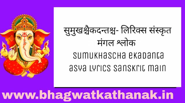 सुमुखश्चैकदन्तश्च- लिरिक्स संस्कृत मंगल श्लोक / sumukhascha ekadanta asya lyrics sanskrit main