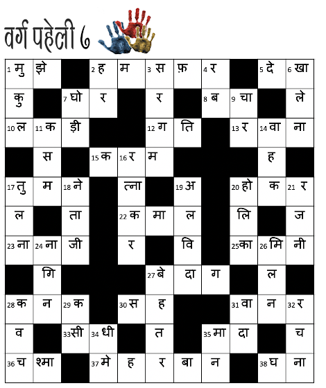 Hindi Crossword 7 - Grid with Solution