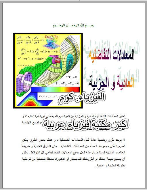 تحميل كتاب المعادلات التفاضلية الجزئية pdf