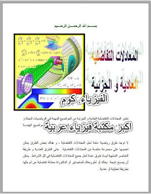 تحميل كتاب المعادلات التفاضلية الجزئية والعادية pdf| ملخص المعادلات التفاضلية