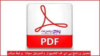 تحميل برنامج PDF للكمبيوتر