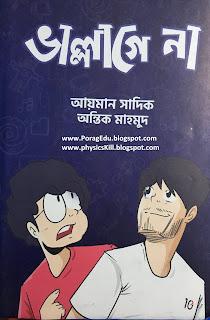 vallage na pdf download