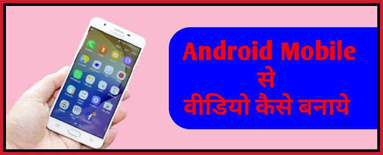 Android Mobile Se YouTube Ke Liye Video Kaise Banaye