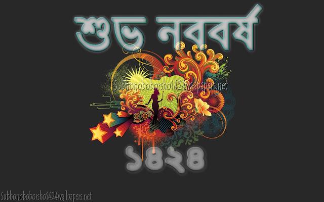 Pohela Boishakh 1424 Photo Download
