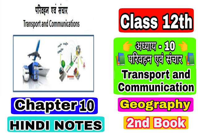 12 Class Geography - II Notes in hindi chapter 10 Transport and Communication अध्याय - 10 परिवहन एवं संचार