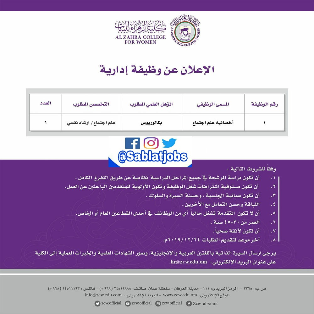 توفر وظائف شاغرة للجنسين كلية الزهراء للبنات في السلطنة