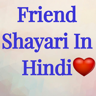 Friend shayari