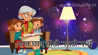 Chan Chan Marathi Goshti | Moral Story in Marathi | Lahan Mulanchya Goshti | Marathi Goshti written