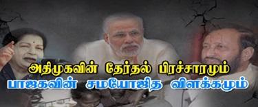Sathiyam Sathiyame 19-04-2016 Sathiyam Tv