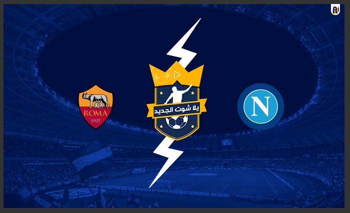 نتيجة مباراة نابولي وروما اليوم 29 / نوفمبر / 2020 في الدوري الإيطالي