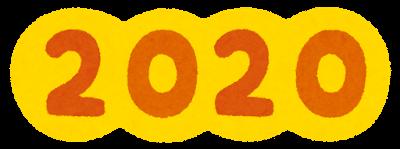 「2020」のイラスト文字(フレーム)