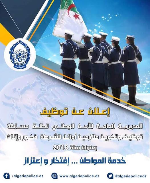 استمارة المعلومات للمشاركة في مسابقة الملازمين الاوائل للشرطة 2018 ذكور و اناث