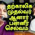 Panneerselvam is now CM over Jayalalitha Health.