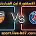 مشاهدة مباراة باريس سان جيرمان ولوريان بث مباشر الاسطورة لبث المباريات بتاريخ 16-12-2020 في الدوري الفرنسي