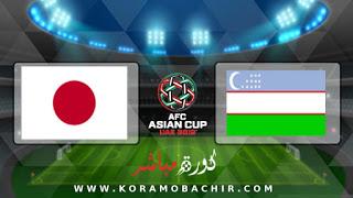 مشاهدة مباراة اليابان وأوزباكستان بث مباشر 17-01-2019 كأس آسيا 2019