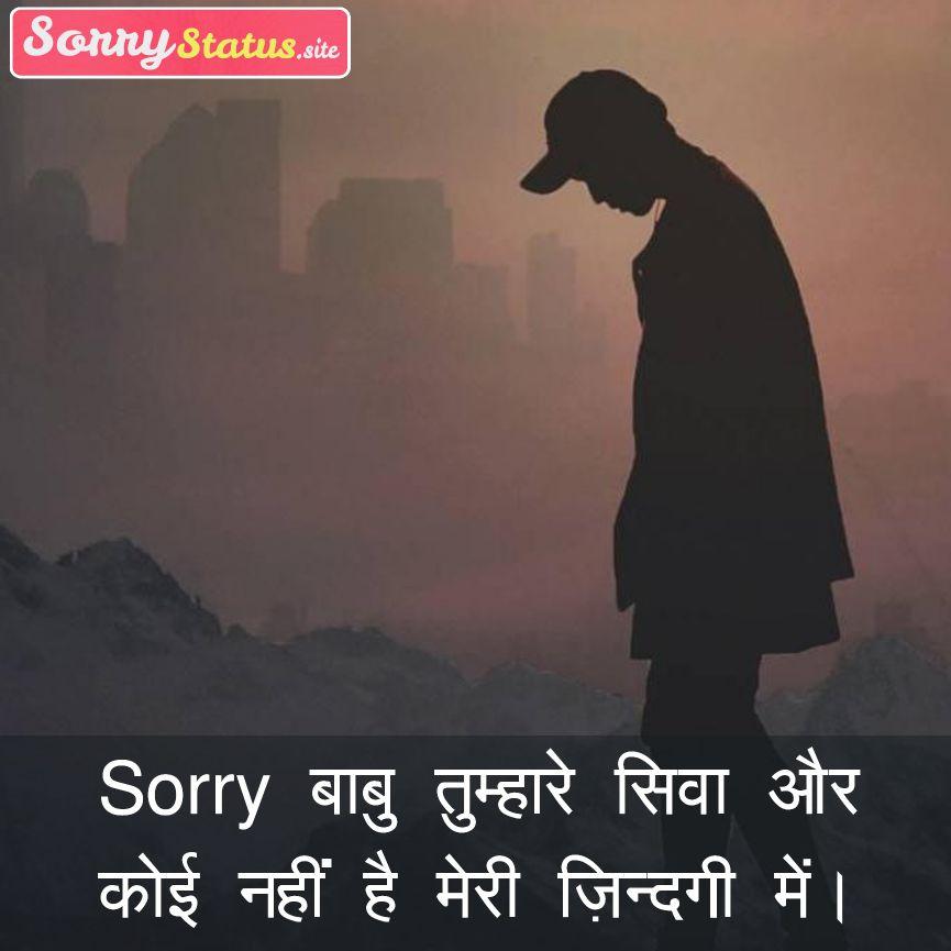 Sorry Status for gf