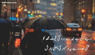 Dene Aai Hai Mere Dard Ki Qeemat Mujh Ko