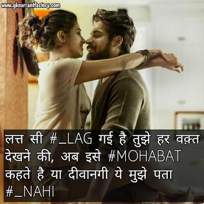 Love Couple Shayari Images, Best Love Couple Shayari With Images, Love Shayari For Couple Images, Beautiful Love Shayari With Images, Love Couple Shayari Photo